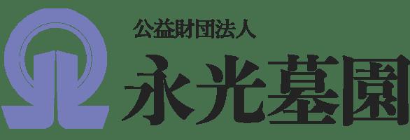 福岡・熊本県の霊園|公益財団法人永光墓園